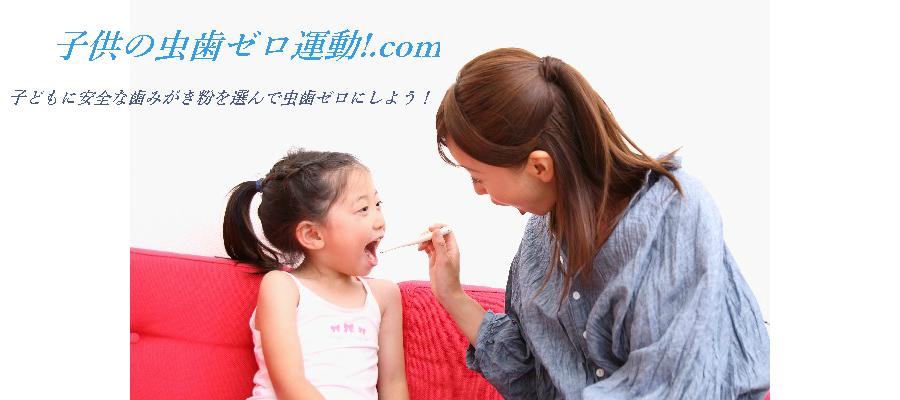 子供の虫歯ゼロ運動!.com